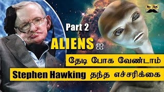 Stephen Hawking warning about Aliens | Stephen தந்த எச்சரிக்கை | Mr.GK
