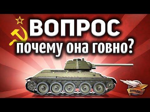 Почему легендарная Т-34 такое гoвнo в World of Tanks