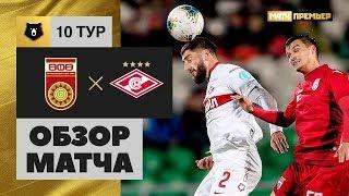 20.09.2019 Уфа - Спартак - 1:0. Обзор матча