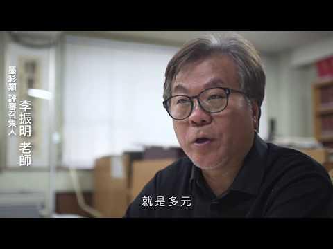 臺中市第二十二屆大墩美展 墨彩類評審感言 李振明委員