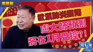 【當心】武漢肺炎瘋傳,盧大師預測將在X月受控?!上集_葳言大意_20200125