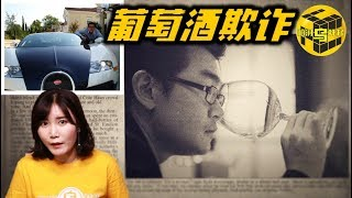 【小乌说案】史上最大的葡萄酒欺诈案 华裔小伙是如何骗过众多名流 将一瓶假酒卖到上千万的? [脑洞乌托邦 | 小乌 | Mystery Stories TV]