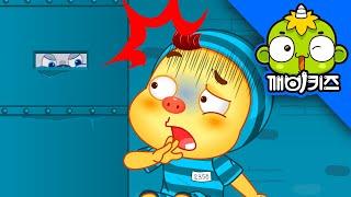 요절복통 알랑이 - 경찰서에 간 알랑이(하) [깨비키즈 KEBIKIDS] | 유아생활교육