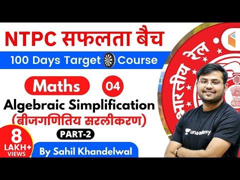 11:00 AM - RRB NTPC 2019-20   Maths by Sahil Khandelwal   Algebraic Simplification (Part-2)