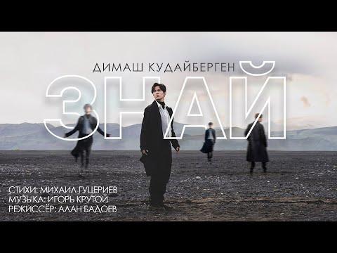 Димаш Кудайберген – Знай