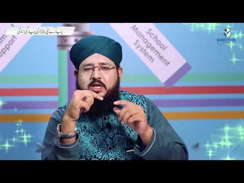 Pyare Nabi Ki Pyari Zindagi - Ummat Par Nabi (صلى الله عليه وسلم) ke Huqooq