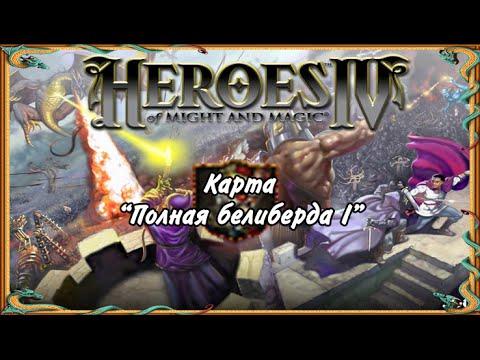 Моды на героев меча и магии 4
