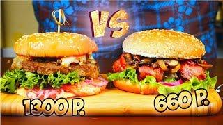 лучшая Бургерная VS домашние бургеры / 3 способа приготовить бургеры