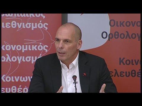 Συνέντευξη Τύπου του Γιάνη Βαρουφάκη, για το θέμα των κόκκινων δανείων