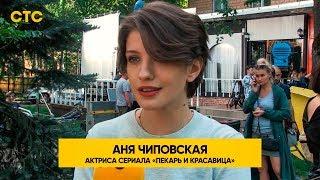 Аня Чиповская о своей героине | Пекарь и красавица