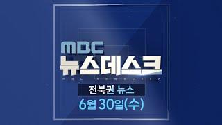 [뉴스데스크] 전주MBC 2021년 06월 30일