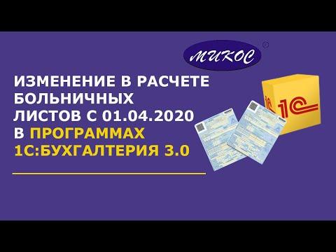 Изменение в расчете больничных листов с 01.04.20
