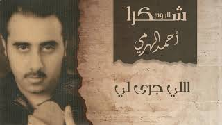 تحميل اغاني أحمد الهرمي - اللي جرى لي   ألبوم شكرا MP3