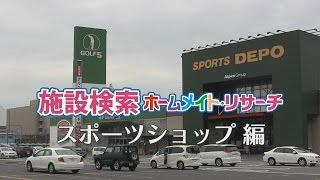 スポーツショップ編