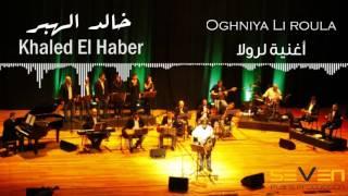 تحميل اغاني Khaled El Haber - Oughniya Li Roula [ Official Audio ] / خالد الهبر - أغنية لرولا MP3