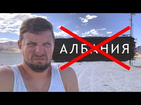 НЕ ЕДЬТЕ В АЛБАНИЮ (пока не посмотрите это видео).E4 VeddroShow