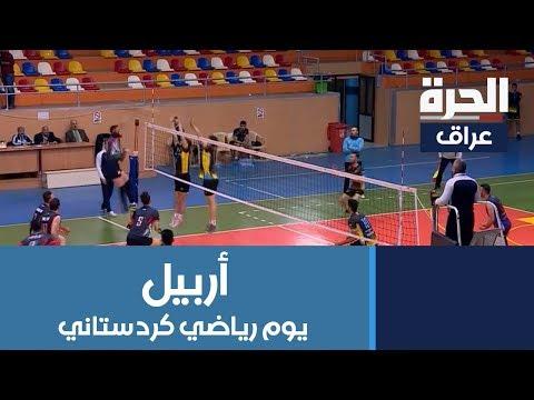 شاهد بالفيديو.. الاتفاق على تحديد يوم رياضي في كردستان