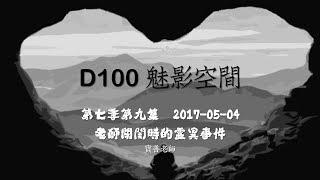 D100 《魅影空間》真假活佛、特務的靈異經驗、香港奪舍的真實故事 下 2017-05-04