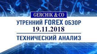✅ Технический анализ основных валют и нефти марки BRENT 19.11.2018 | Обзор Форекс с Gerchik & Co.