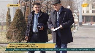 Статья Главы государства переведена на узбекский язык