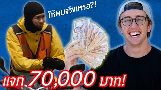 Giving Away 70,000 To Random Strangers!!!