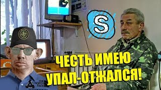 Валера Рофлит Вахтёра и Немного СпаВады