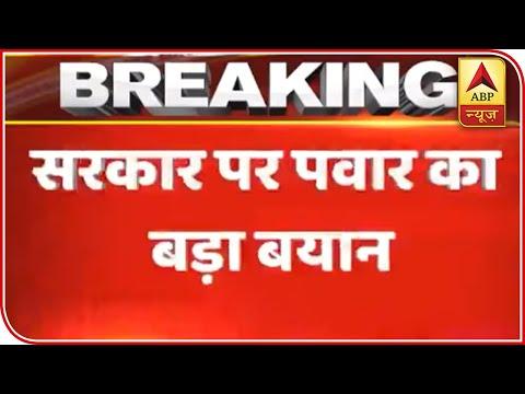 Ask Sena-BJP Who Got Mandate Over Govt Formation: Sharad Pawar | ABP News
