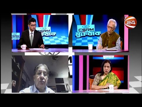 ভারত-বাংলাদেশ সম্পর্কের নানান দিক | মুক্তবাক | 4 March 2021