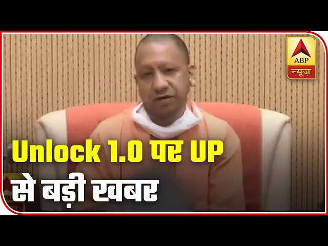 UP Will Release Unlock 1.0 Guidelines After 2 PM: CM Yogi | ABP News