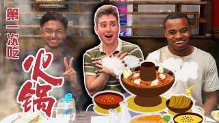 在美国请路人吃一顿他们从没吃过的火锅大餐?!