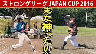 また神った甲子園をかけたジャパンカップでドラマが…