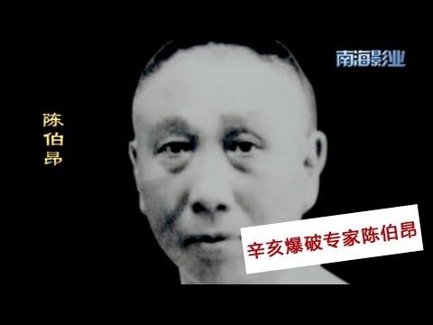 辛亥爆破专家陈伯昂被袁世凯通缉 / China's 1911 Revolution: Chen Boang