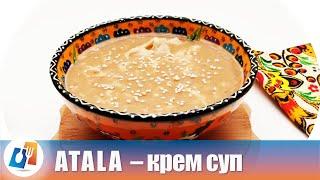 АТАЛА - Вкусный источник силы! 🍴♨ Узбекская КУХНЯ @ ENG SUB