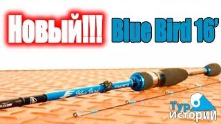 Спиннинги favorite blue bird new