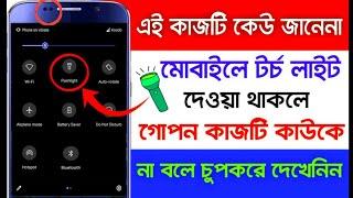 ফোনে Flashlight থাকলে এটি শিখে নিন কাজে আসবে - Best Android Flashlight Tricks 2019