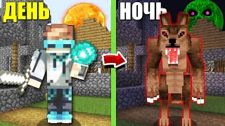 КАК СТАТЬ ОБОРОТНЕМ ВОЛКОМ В МАЙНКРАФТ ► Обзор мода Howling Moon Minecraft