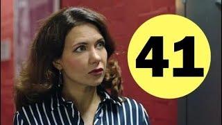 Молодежка 6 сезон 41 серия - анонс и дата выхода