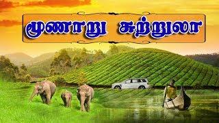 munnar kerala trip  மூணாறு கேரளா சுற்றுலா