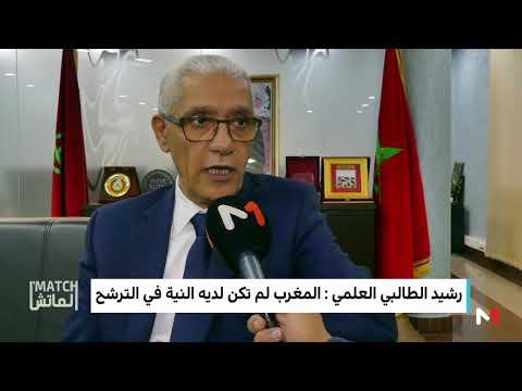 العرب اليوم - شاهد: الطالبي العلمي يكشف أسباب عدم الترشح لاستضافة