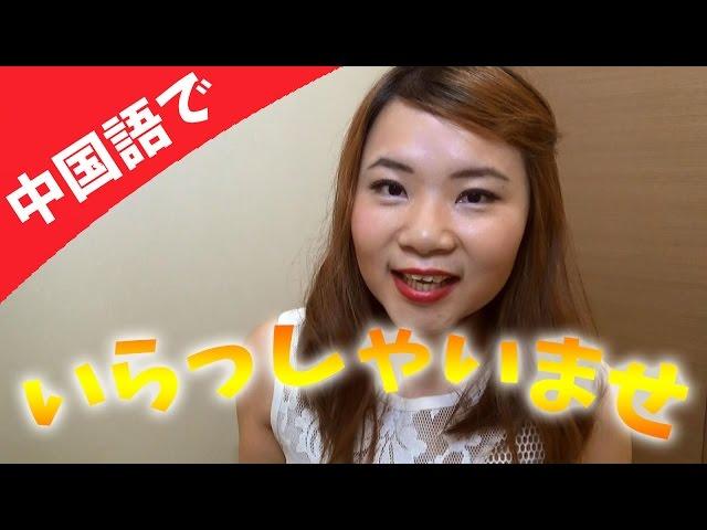 【丸々暗記中国語-026】中国語でいらっしゃいませ !