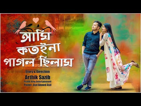 আমি কতইনা পাগল ছিলাম || New Bangla Short Film 2019 || Romantic Fiction || Prank King Entertainment