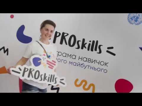 Proskills - табір навичок для твого майбутнього!