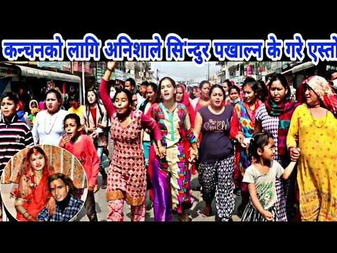 कन्चनको लागि अनिशाले सि'न्दुर पखाल्न भन्दै स्थानिय ! Kanchan Timilsina ! Anisha Kumal News