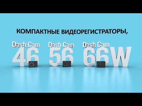 Новые видеорегистраторы Garmin DashCam 46, 56, 66W