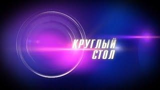 Круглый стол. Выпуск 18.10.2018
