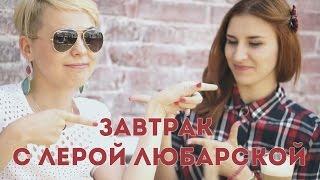 Валерия Любарская: где берется вдохновение и что изменить на YouTube?