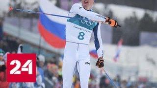 Александр Большунов завоевал на Олимпиаде 4 награды - Россия 24