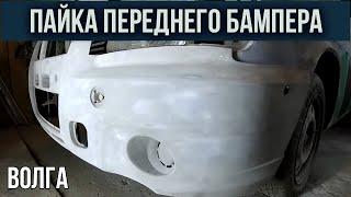 Покраска авто. Пайка переднего бампера, подготовка кузова к покраске,  Волга
