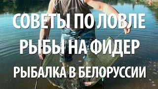 Рыбалка в гродно с грабовскисом