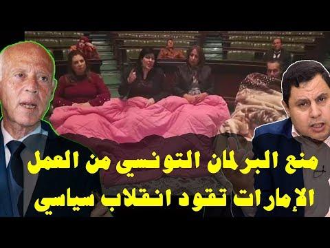 منع البرلمان التونسي